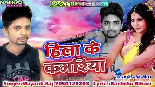 हिला के कमरिया || NEW HIT BHOJPURI SONG || MAYANK RAJ BHOJPURI SONG