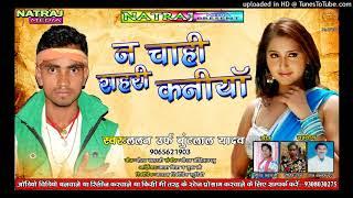 Na chahi sahri kaniya    bunt lal yadav    new hit bhojpuri song 2018