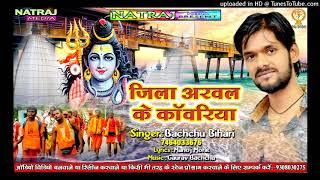Jila arwal ke kawariya | superhit bolbam bhojpuri song 2018 | bachchu bihari hit song