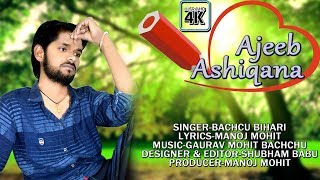 AJEEB AASHIQANA # NEW SAD BHOJPURI SONG 2018 # BACHCHU BIHARI SAD SONG