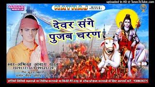 tempu se devghar chal jaib // // new bolbam song 2018 // abhinav awara bolbam song