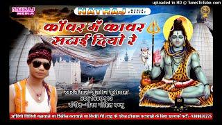 काँवर में काँवर सटाई दियो रे    gulshan kushwaha bolbam song 2018    kanwar me kanwar satai diyo re