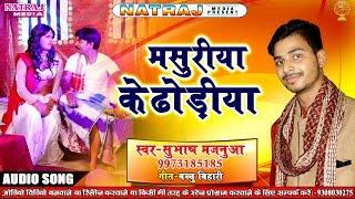 masuri k dhodiya pe // subhash majanua superhit bhojpuri song 2018