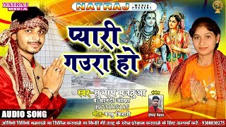 Subhash Majanua का New हिट Bol Bam Song | Pyari Gaura Ho| Latest Bhojpuri Bolbam 2018