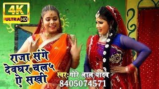 बोलबम 2018 का पहला video song | Gore Lal Yadav | Raja Sange Devghar chala Yeh Sakhi | BolBam Song