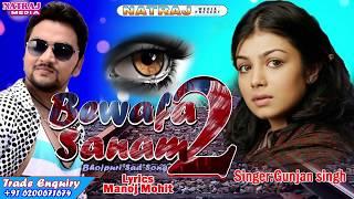 गुंजन सिंह का बेवफा सॉन्ग || बेवफा सनम 2 || Gunjan Singh Sad Song