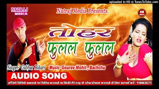 Gabbar Bihari का हिट साॅग्स    तोहर फुलल फुलल    Gabbar Bihari Bhojpuri Songs 2018