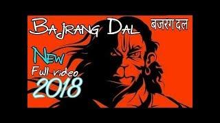 Bajrangdal Song Dj 2018 || Jai Shree Ram || Shailesh Dubey || Chhatrapati Siwaji Maharaj