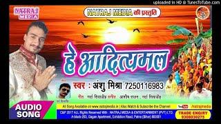 Anshu Mishra का हिट छठ गीत    He AadityaMal    Anshu Mishra    Bhojpuri Chhath Songs