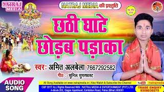 Amit Albela का आ गया है हिट गाना || छठी घाटे छोडव पडाका || Amit Albela New Popular Chhath Puja Songs