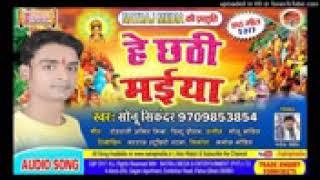 Super Hit Chhath Geet 2018 || Sonu Sikandar || Sonu Sikandar Song Hit