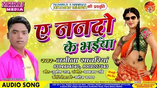 #नगीना सांवरिया का सुपरहिट सॉन्ग || Suna Nando Ke Bhaiya || #नगीना सांवरिया