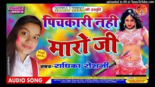 Suppar Hit Holi song || Pichkari Nhi Maro Ji || Radhika Roshni 2019 Holi