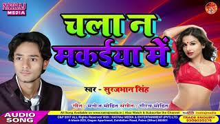 सुपर हिट भोजपुरी सांग - Chala Na Makaiya Me चला न मकइया में - SurajBhan Singh Super Hit SOng