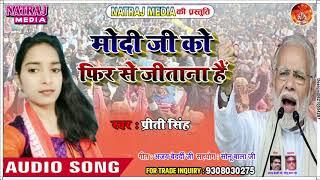 Prity Singh #2019 का सबसे Hit BJP  गीत - Modi Ji Ko Phir Se Jitana Hai - Modi Song