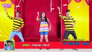 Sonu Choubey - 2019 hit song - Dehri Sasaram Ke Hilvele Bani - Super Hit song