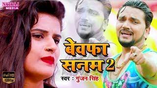 #Gunjan Singh का अब तक का सबसे दर्द भरा गाना ¦¦ बेवफा सनम 2 ¦¦ #Bewafa Sanam 2 ¦¦ 2019 Sad Song
