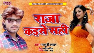 Super Hit Bhojpuri SOng - राजा कैसे सही - Masuri Lal Yadav 2019 Hit Song