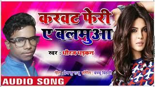 Dhiraj Dhadkan का सुपर Song - करवट फेरी ये बलमुआ Karwat Pheri Ye Balmuya - 2019 Super Hit Song