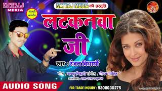 #Super Hit Song - #Latkanwa Ji लटकनवा जी - #Ranjan Vidyarthi 2019 Super Hit #Song