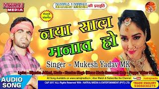 नए साल का हैप्पी न्यू ईयर सॉन्ग || Naya Sal Manav Ho || Mukesh Yadav MK || नया साल का हिट गाना