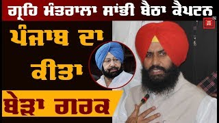 Exclusive : Simarjit Bains का Captain पर सबसे बड़ा हमला