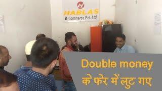 Fraud Company के झांसे में आकर लोगों ने गंवाई जमा-पूंजी, 700 करोड़ रुपए के 'महागबन' का खुलासा