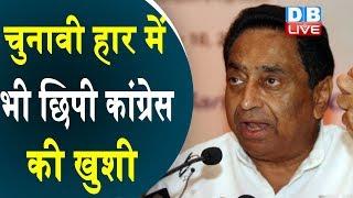 चुनावी हार में भी छिपी कांग्रेस की खुशी | MP में कांग्रेस सरकार हुई सुरक्षित | Madhya Pradesh News