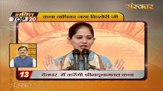 Bhakti Top 20 || 29 May 2019 || Dharm And Adhyatma News || Sanskar