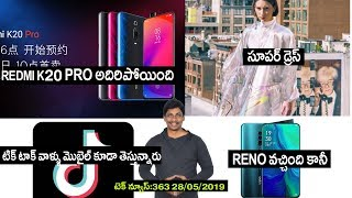 Technews in telugu 363:redmi k20 pro price,oppo reno launched,samsung m40,titok mobile,digital dress