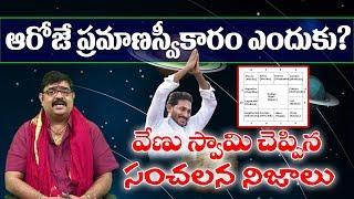 ఆరోజే  ప్రమాణస్వీకారం ఎందుకు?| Venu Swamy Predictions on Jagan Pramana Swikaram Time | Top Telugu TV