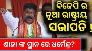 ଧର୍ମେନ୍ଦ୍ର ଙ୍କୁ ଗୁରୁଦାୟିତ୍ବ -Dharmendra Pradhan May be the New BJP president if Shah gets Ministry