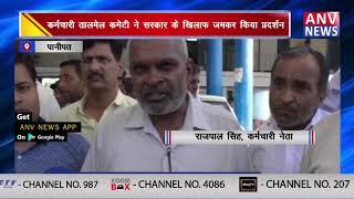कर्मचारी तालमेल कमेटी ने सरकार के खिलाफ जम कर किया  प्रदर्शन || ANV PANIPAT - HARYANA