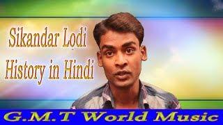 Sikandar Lodi History in Hindi || G.M.T World Music