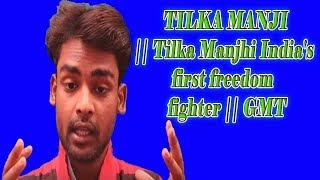 TILKA MANJI || तिलका मांझी भारत के प्रथम स्वतंत्रा सेनानी || GMT