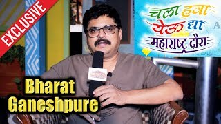 Bharat Ganeshpure Exclusive Interview   Chala Hawa Yeu Dya HUGE SUCCESS   Comedy Show