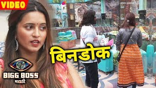 Shivani And Abhijeet Bichukle BIG FIGHT Heres What Happened | Bigg Boss Marathi 2 Update