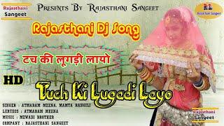 New Rajasthani Song || टच की लूगड़ी लायो || Tuch Ki Lugadi Layo || Rajasthani Music & Films