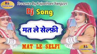 Rajasthani Song || देवर मत ले सेल्फी || Devar Mat Le Selfi || Rajasthani Geet Sangeet