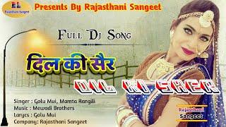 Rajasthani Song || देवर दिल की शेर कराऊ || Devar Dil ki sher krau || Rajasthani Music & Films