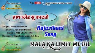 Rajasthani Song 2019    हाथ ब्लेड सु काट्यो    Hath Bled Su katyo    Rajasthani Geet Sangeet