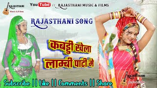 New Dj Song || कबड्डी खेला लाम्बी पाटी में || Kabaddi Khela Lambi Pati me|| Rajasthani Geet Sangeet