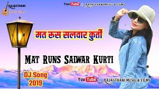 Rajasthani Song || मत रूस सलवार कुर्ती || Mat Runs Salwar Kurti || Rajasthani Music & Films