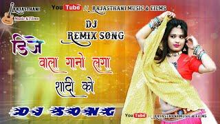 Dj wala gano lga re shadi ko || डीजे वाला गानो लगा शादी को || Dj Song|| Rajasthani Geet Sangeet