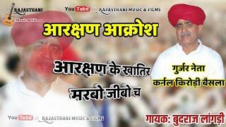 आरक्षण आक्रोश || आरक्षण के खातिर मरबो जीबो च || Rajasthani Song || Rajasthani Geet Sangeet
