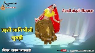 Rajasthani song    udati  aagi pili lugadi    Rakesh Marwadi    Rajasthani Geet Sangeet
