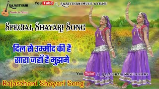 Rajasthani Song || दिल मे सहारा जहाँ  मुझमे || Dil me Sahara Jaha mujhme || Rajasthani Geet Sangeet