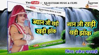 Rajasthani Song    byan khai jhank    ब्यान काई झाँक    New Letest Song 2019    Rakesh Marwadi