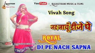 Rajasthani Song || जद नाचूँ डीजे पे || Jad Nachu Dj pae || Rajasthani Geet Sangeet