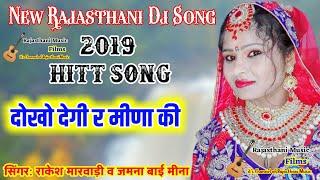 Rakesh marwadi new song || दोखो देगी र मीणा की  || Rajasthani dj song || जमना मीणा का न्यू जलवा